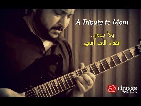 Oriental Guitar Instrumental - Wala Yoom - ??? ???