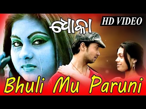Bhuli Mun Paruni | Dhoka | Oriya New Romantic Song | Kumar Bapi | Full HD Video Songs | Sidharth TV