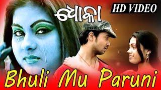 Bhuli Mun Paruni | Dhoka | Oriya New Romantic Song | Kumar Bapi | Full HD Video Songs