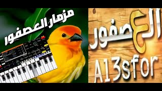 تعليم عزف  مزمار العصفور وتشكيلة عريض 2020 🎹 المزمار الي مكسر مصر ❤ حظ اورج الاندوريد 2020