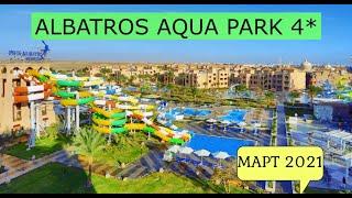 Albatros Aqua Park 4 ОБЗОР ОТЕЛЯ ОТ ТУРАГЕНТА 2021