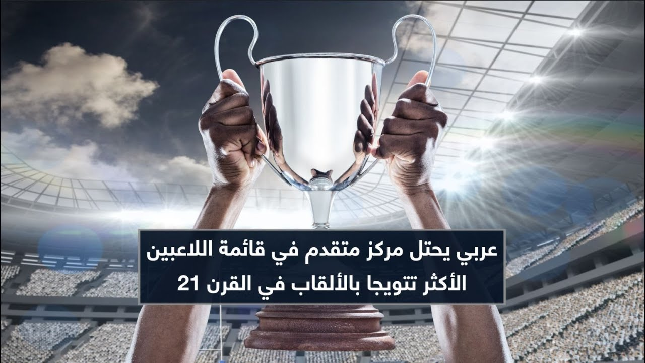 عربي يحتل مركزا متقدما في قائمة اللاعبين الأكثر تتويجا بالألقاب في القرن 21  - نشر قبل 1 ساعة