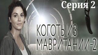 Коготь из Мавритании 2 - Серия 2 / 2016 / Детектив HD