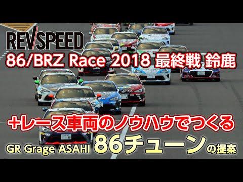 86/BRZ Race 2018最終戦 鈴鹿+レース車両のノウハウでつくるGR Grage ASAHI 86チューンの提案