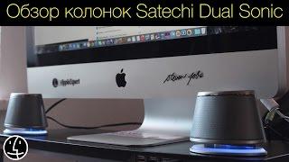 Обзор колонок Satechi Dual Sonic. Идеальное сочетание с Mac! + Сравнение