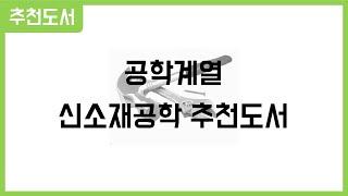 [마니또] 신소재공학 추천도서 - 공학도를 위한 신소재…
