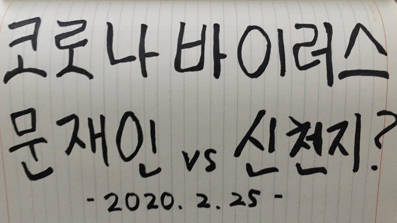 (팬데믹) 코로나19 문재인 vs 신천지 이만희?