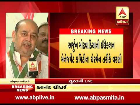 Gujarat Congress Announce Media Co-Ordination Committee for Lok Sabha Election Mp3