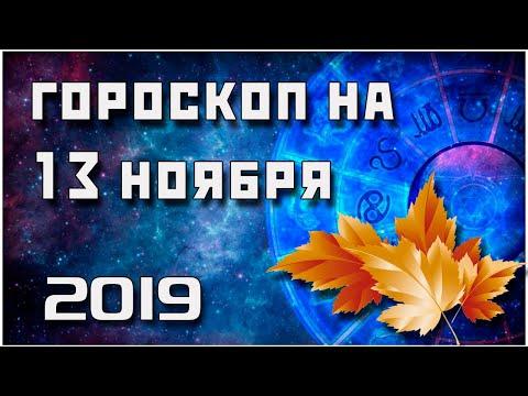 ГОРОСКОП НА 13 НОЯБРЯ 2019 ГОДА / ЛУЧШИЙ ГОРОСКОП / ГОРОСКОП НА СЕГОДНЯ / 13.11.2019  #гороскоп