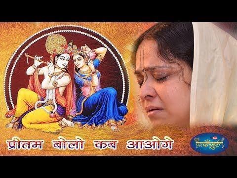 प्रीतम बोलो कब आओगे | सुश्री पूर्णिमा जी | शालीमार बाग | नई दिल्ली | 26-03-2017 | बाँसुरी