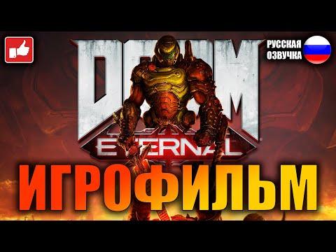 DOOM Eternal ИГРОФИЛЬМ на русском ● PC прохождение без комментариев ● BFGames