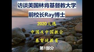 (1 of 2) 访谈美国林肯基督教大学前校长Ray博士 Conversation Interview with Dr. Ray (Former President of LCU)