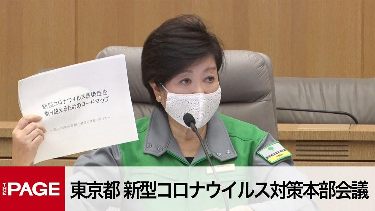 ロード マップ コロナ 東京 東京都/休業要請緩和「ロードマップ」発表4ステップ提示