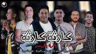 مهرجان   كارثة كارثة   حسن شاكوش   حمو بيكا نور التوت