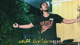 แฟนดีดี วง Soman คาราโอเกะ (Cover)