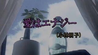 小林明子 - 愛はエナジー