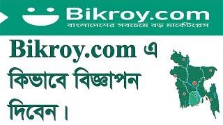 how to ad post on bikroy.com bangladesh