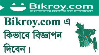 how to ad post on bikroy.com bangladesh Video