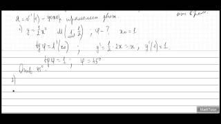 Алгебра 10-11 классы. 49. Физический и геометрический смысл производной