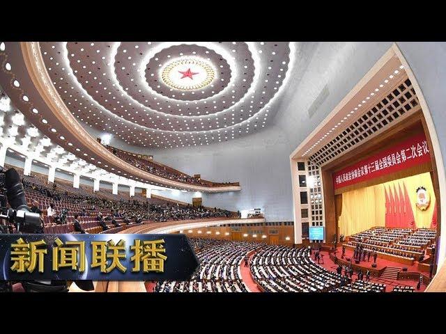 《新闻联播》 全国政协十三届二次会议闭幕 20190313 | CCTV