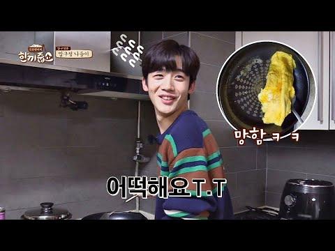 요리하는 오빠 요한(Kim Yo Han)이의 ′달걀말이′ 만들기 (내 오빠도 해주라) 한끼줍쇼 143회
