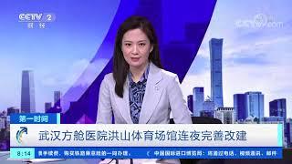 《第一时间》 20200206 2/2| CCTV财经