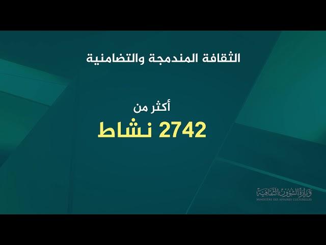 البرنامج الوطني تونس مدن الفنون