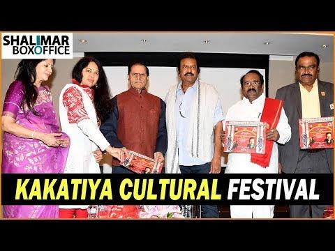 Kakatiya Cultural Festival Press Meet || Mohan Babu, Paruchuri Brothers || Shalimar Film Express
