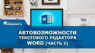 автовозможности текстового редактора Word (часть 2)