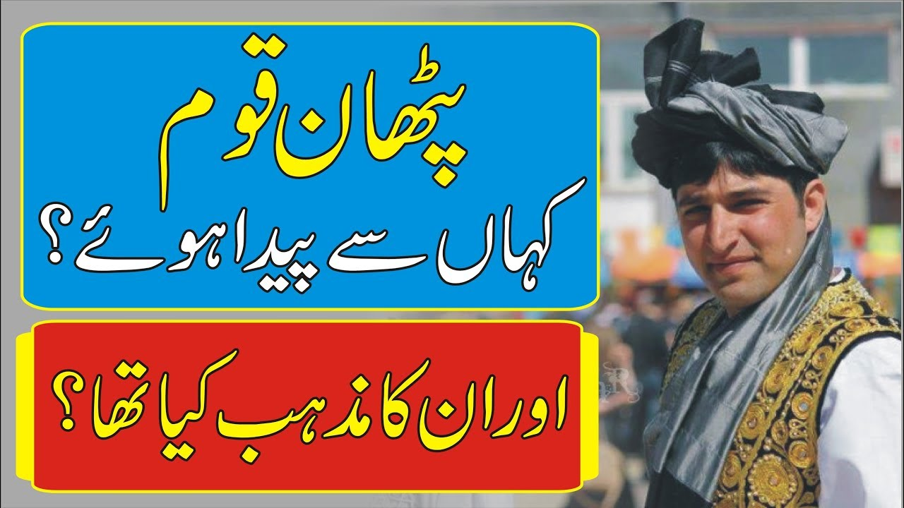 Pathan History in islam | Pathan History in Urdu | Pashtun