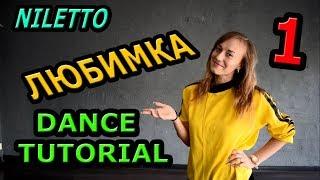 NILETTO -  Любимка.  Учим танец 1 часть