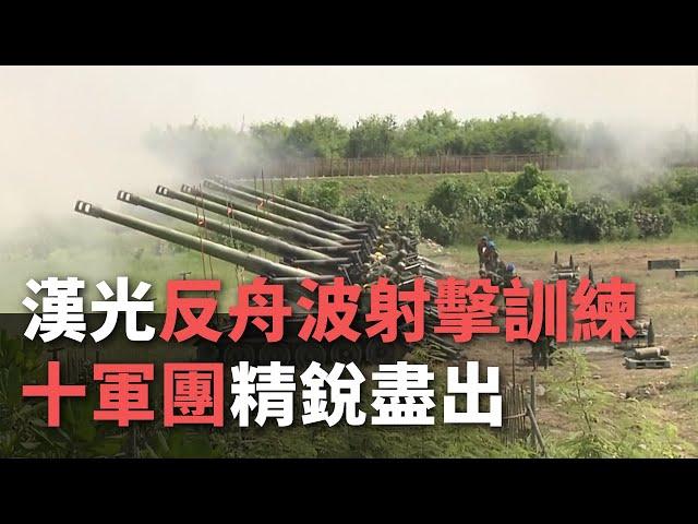 漢光反舟波射擊訓練  十軍團精銳盡出【央廣新聞】