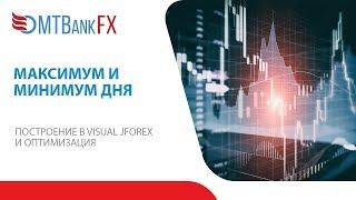 """Торговая стратегия """"Максимум/минимум дня"""". Построение в Visual JForex и оптимизация"""