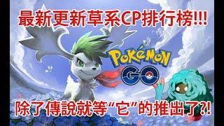 "【Pokémon GO】最新更新草系CP排行榜!!!(除了傳說就等""它""的推出了?!)"