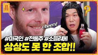 막걸리 빚는 미국 남자✨ 한국 전통주 소믈리에가 된 사…