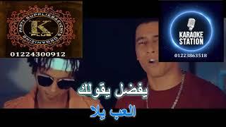 العب يلا - كاريوكي - اوكا و اورتيجا لاول مرة فى مصر