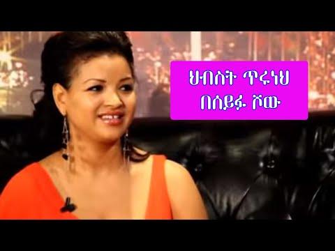 Hibst Tiruneh At Seifu Fantahun Late Night Show