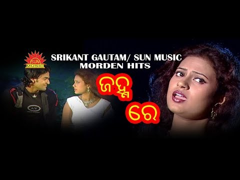 Janha Re | Srikant Gautam Modern Hits | Sun Music Album Hits | Super Hit Video Song