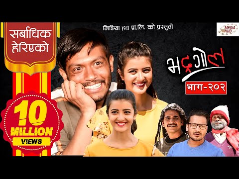 Bhadragol    Episode-202    15-March-2019    By Media Hub Official Channel