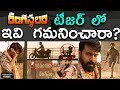 Rangasthalam Telugu Movie TEASER REVIEW | Ram Charan | Samantha | Sukumar | #RangasthalamTeaser Mp3