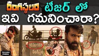 Rangasthalam Telugu Movie TEASER REVIEW | Ram C...