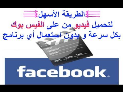 طريقة تحميل فيديو من الفيس بوك بدون برامج و بكل سرعة