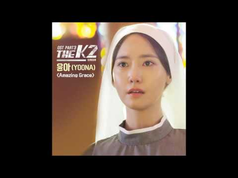 [The K2 OST Part 3] 윤아 (YOONA) - Amazing Grace