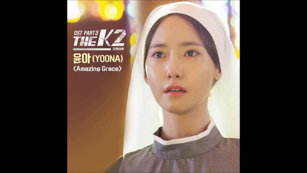 [The K2 OST Part 3] 윤아 (YOONA) – Amazing Grace