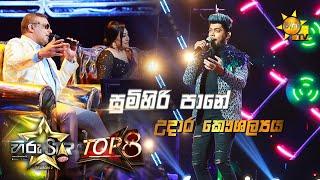 Sumihiri Pane -  සුමිහිරි පානේ  | Udara Kaushalya | Hiru Star Season 2 |Top 08 | Episode 101 Thumbnail