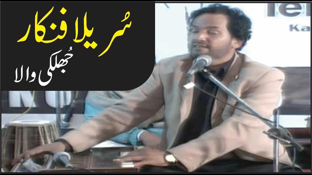 Download Punjabi Ghazal | Irshad Ali Mehdi
