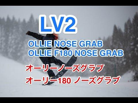LV2【オーリーノーズグラブ・オーリー180ノーズグラブ】グラトリ 初心者 snowboard