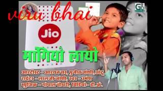 Mangyo Layo Jio 4g Sim Remixed Rajasthani Song