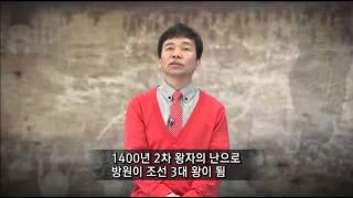 02강 냉혹한 군주 태종이방원