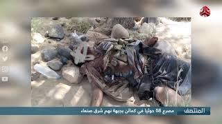 مصرع 58 حوثيا في كمائن بجبهة نهم شرق صنعاء